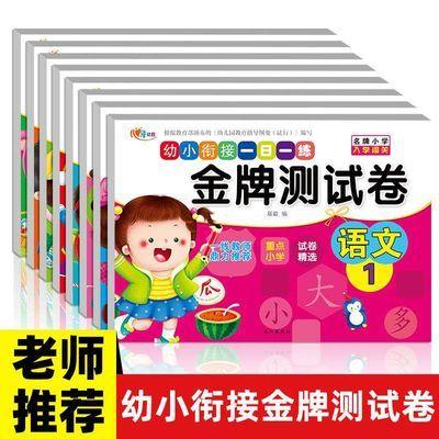 幼升衔接拼音教材测试卷全套8册一日一练前班整合教材数学题全套