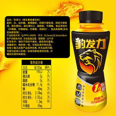 盼盼运动饮料豹发力维生素能量饮料388ml*6瓶/15瓶聚会送礼整箱