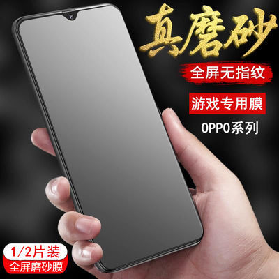 OPPOA9 A7X K1磨砂钢化膜r15xr17全屏高清蓝光防指纹游戏手机贴膜