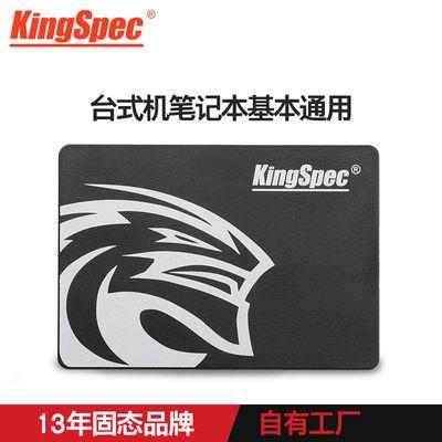 金胜维(KingSpec)SATA3固态硬盘台式机笔记本一体机电脑SSD