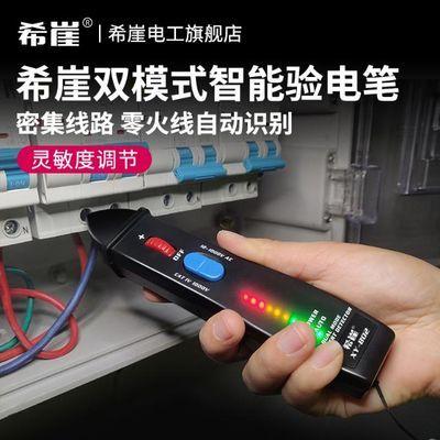 希崖XY-B02非接触式高精度感应电笔三档调节查断点全自动家用万能