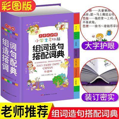 正版1-6年级小学生多功能彩图组词造句搭配词典新课标工具书大全