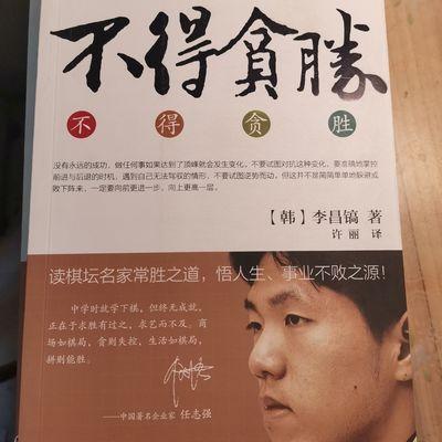 正版围棋书 不得贪胜李昌镐传记人生如棋励志故事 库存书有小缺陷