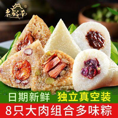 老城南 端午嘉興粽100g*8只多種口味組合肉粽 真空鮮肉臘肉香腸粽