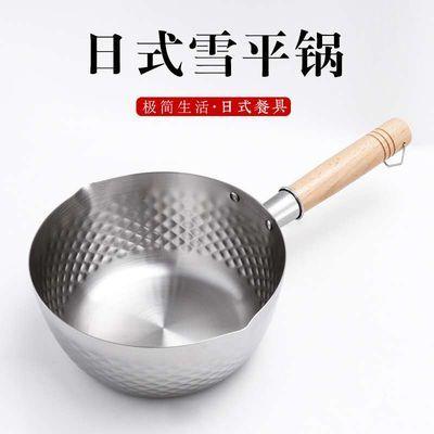 304不锈钢日式雪平锅不沾奶锅辅食锅泡面锅小煮锅燃气电磁炉适用