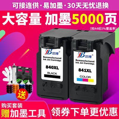 兰博兼容佳能PG840 CL841墨盒MG3680 3580 MX398打印机连供墨盒黑