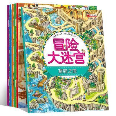 6本走迷宫书大挑战冒险宝宝注意力专注力训练儿童益智思维游戏书