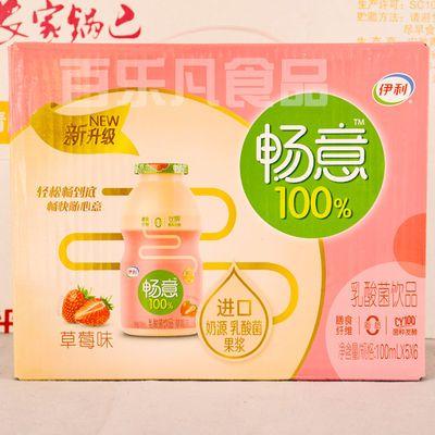 伊利畅意100乳酸菌饮品草莓味100ml*30瓶酸牛奶整箱超市线下批量
