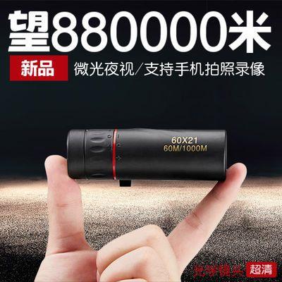 望远镜高清高倍单筒手机拍照录像便携户外成人微光夜视演唱会旅行