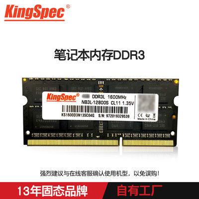 金胜维(KingSpec)笔记本DDR3L低电压内存单条1.35V1333 1600MHz