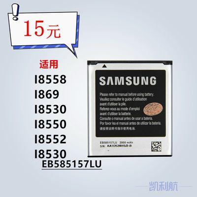 原装三星手机i8552电池i8530 i8558 i869 i437 EB585157LU电板