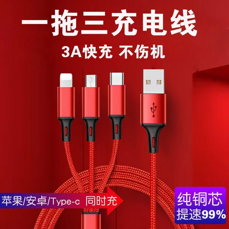 三合一数据线安卓苹果type-c华为小米多功能手机一拖三快充电器线