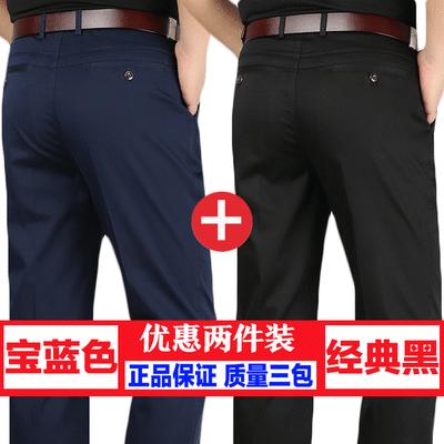 热销款春夏季男士休闲裤男西裤宽松直筒天丝男裤中年薄款长裤子