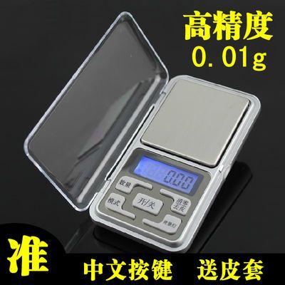 手掌秤高精度克数称小型电子称迷你珠宝秤精准电子天平500g/0.01g