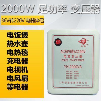 粤红2000W36V转220V工地交流电转换器变压器逆变器升压器安全电压