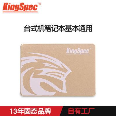 Kingspec金胜维 P3系列2.5英寸 SATA3 固态硬盘SSD笔记本台式机
