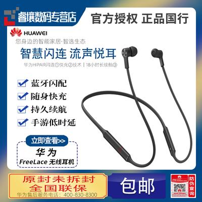 冲量活动中】华为原装Freelace无线蓝牙耳机 运动蓝牙耳机 CM70