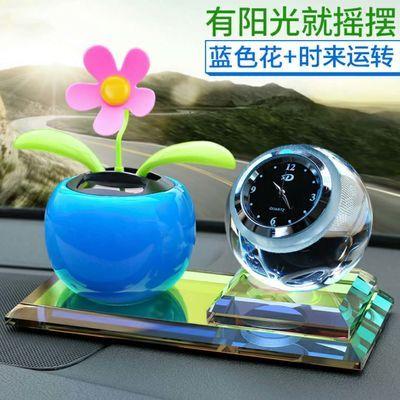 车内饰品汽车摆件汽车香水座车上装饰品太阳能摇摆花车载钟表礼品