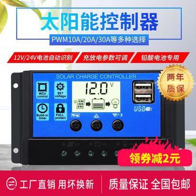 太阳能灯控制器12V24V全自动通用型光伏系统充电稳压器配件30A60A