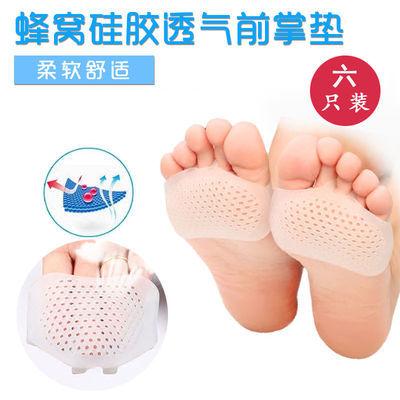硅胶蜂窝按摩防痛半码垫前掌垫女隐形防磨脚神器超软脚掌垫保护套