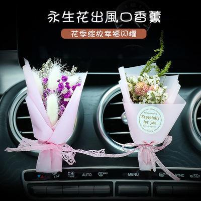 创意干花车载香水香薰汽车空调出风口装饰持久除异味摆件用品大全