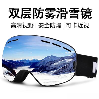 NESPIO滑雪眼镜成人双层防雾滑雪镜大球面儿童可卡近视登山护目镜