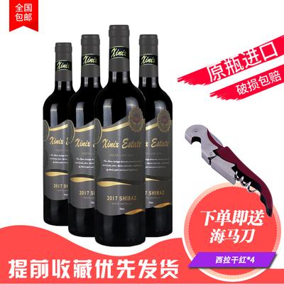 南澳大利亚进口红酒西尼斯西拉子干红葡萄酒 750ml(送礼佳品)