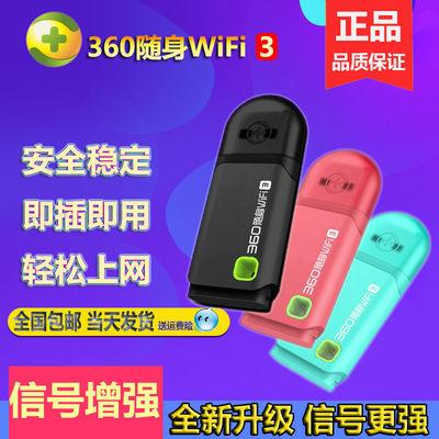 360随身wifi3代300M网卡迷你无线WIFI 路由器无线网卡信号增强2代