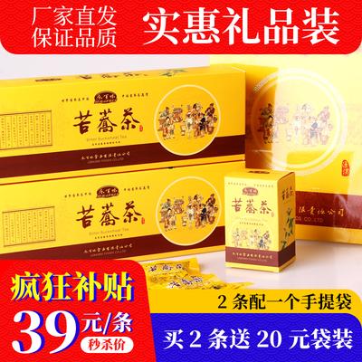【买2送1】乐百味苦荞茶条形礼品装黑苦荞茶花草茶荞麦茶礼盒礼品