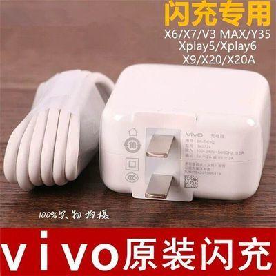 vivox6双引擎闪充充电器x6plus原装正品快充头数据线BK-T-01Q原厂