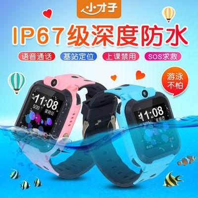 儿童电话手表智能手表防水定位拍照微聊多功能男女学生手环电子表