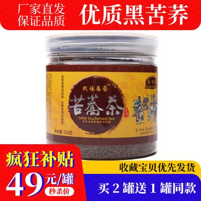 【买2发3】包邮乐百味苦荞茶优质全株黑苦荞茶250g罐装自己喝实惠
