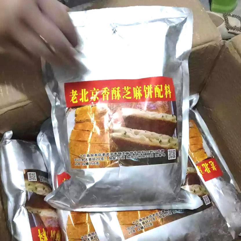 老北京香酥芝麻饼配料.香酥芝麻饼秘料外酥内松一箱5包共20斤