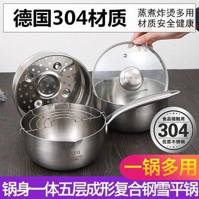 304不锈钢雪平锅家用加厚奶锅日式不粘宝宝辅食汤锅煮面锅泡面锅