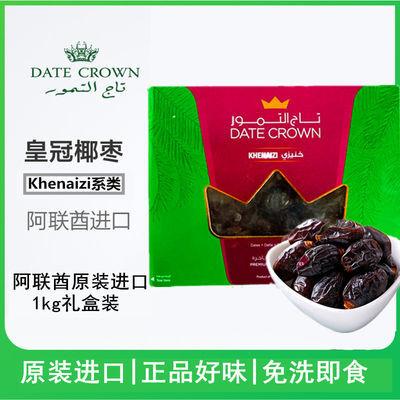 阿联酋原装进口零食DateCrown皇冠椰枣礼盒1kg迪拜黑椰枣干果脯