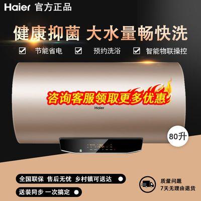 海尔80升/60升变频智能WiFi一级能效速热电热水器卫生间洗澡MG