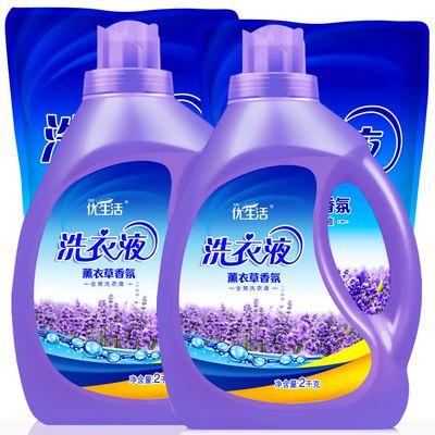 [特价]优生活薰衣草香氛低泡洗衣液家庭装香味持久无荧光剂一洗净
