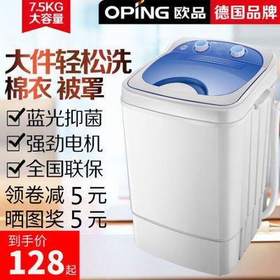 欧品德国品牌大容量小型迷你洗衣机半自动家用宿舍单人波轮婴儿童