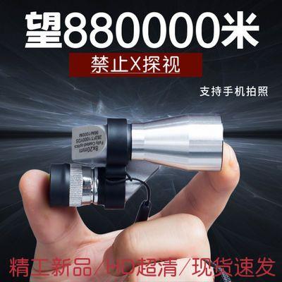 望远镜高清高倍单筒金属拐角便携户外旅行演唱会手机拍照录像成人
