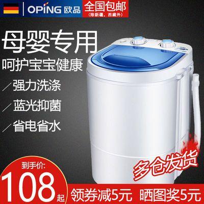 欧品德国品牌迷你洗衣机半自动家用宿舍单人小型波轮婴儿童带脱水