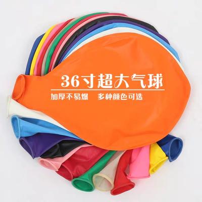 大号36寸超大气球批发加厚网红特大乳胶气球地爆球婚房布置生日品