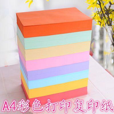 A4彩色打印纸粉色复印纸a4纸彩纸70g80g打印纸幼儿园手工折纸彩纸