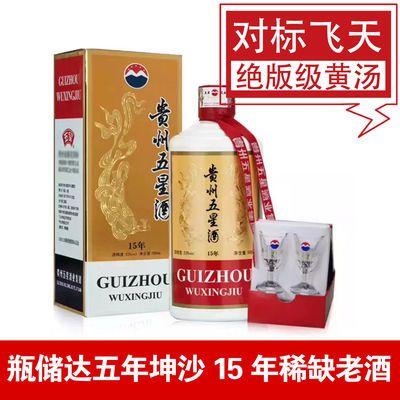 茅台精品  贵州茅台镇原产 53度 五星酒 绝版  瓶储5年十五年老酒