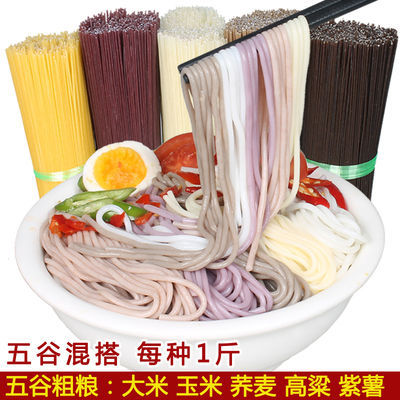 五谷粗粮米线云南特产麻辣烫荞麦高粱玉米干米线鱼粉�O粉专用粉条