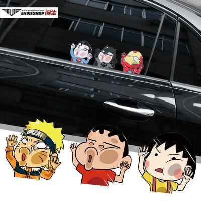 汽车个性搞笑创意车贴卡通动漫车身划痕贴搞怪撞脸玻璃装饰贴纸