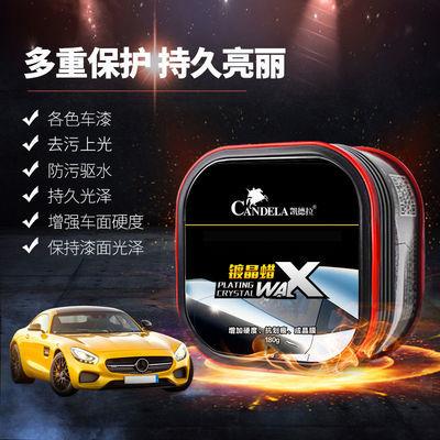 汽车车蜡镀晶蜡防护抛光蜡黑色白色车打蜡通用去污上光专用镀膜蜡