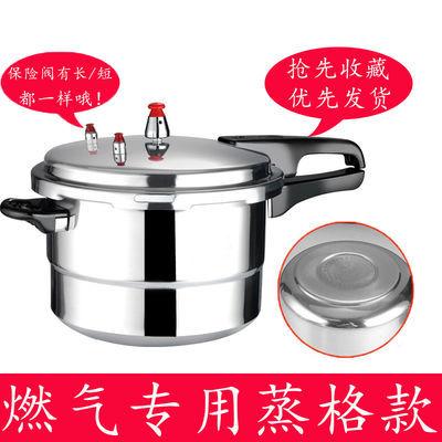 【买一送十】压力锅燃气家用食品级高压锅电磁炉通用加厚安全防爆