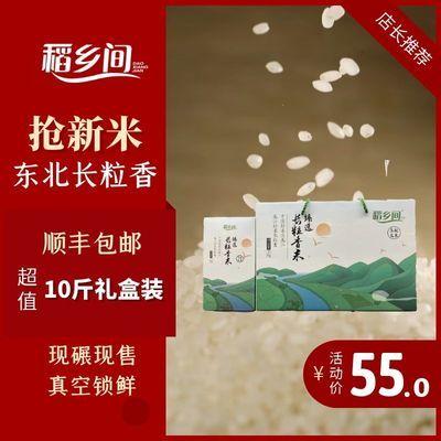 稻乡间 长粒香大米 东北大米 10斤 5kg 真空礼盒装 顺丰包邮