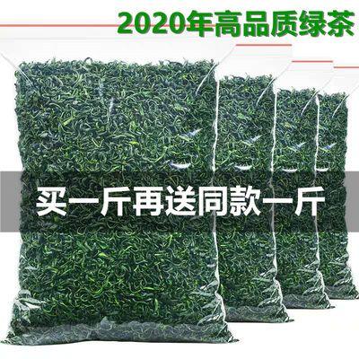 (买一斤送一斤)绿茶2020新茶叶高山云雾日照充足炒青绿茶非碧螺春