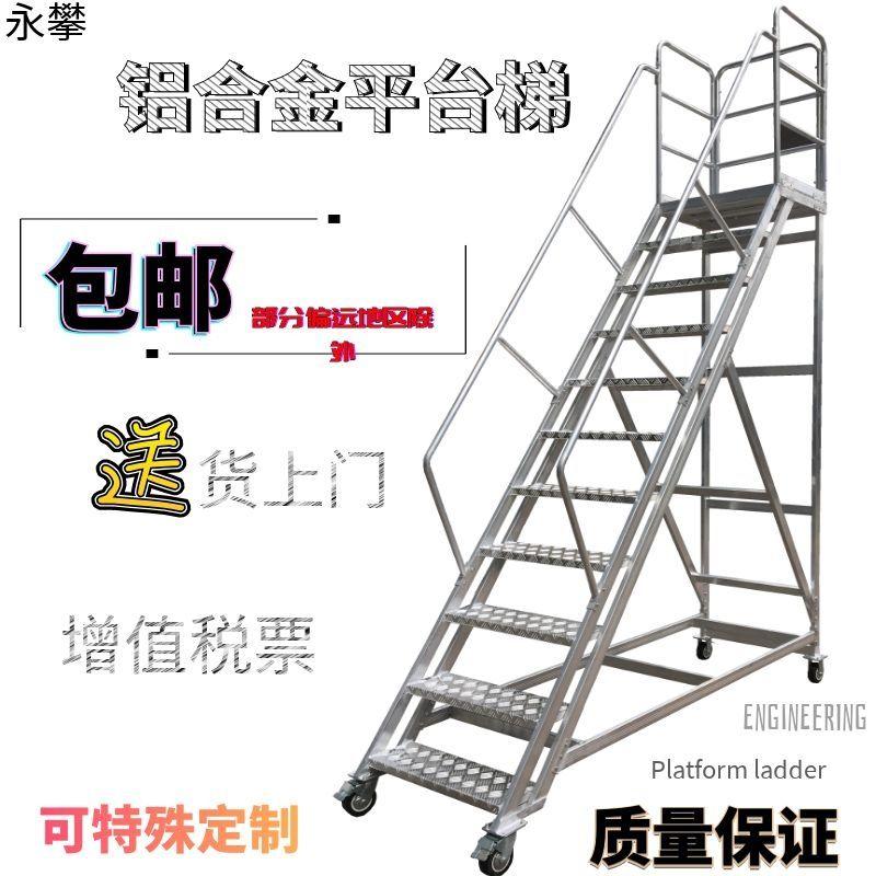 铝合金平台移动登高梯车货架梯爬梯非标异形定制折叠家用梯子甩卖